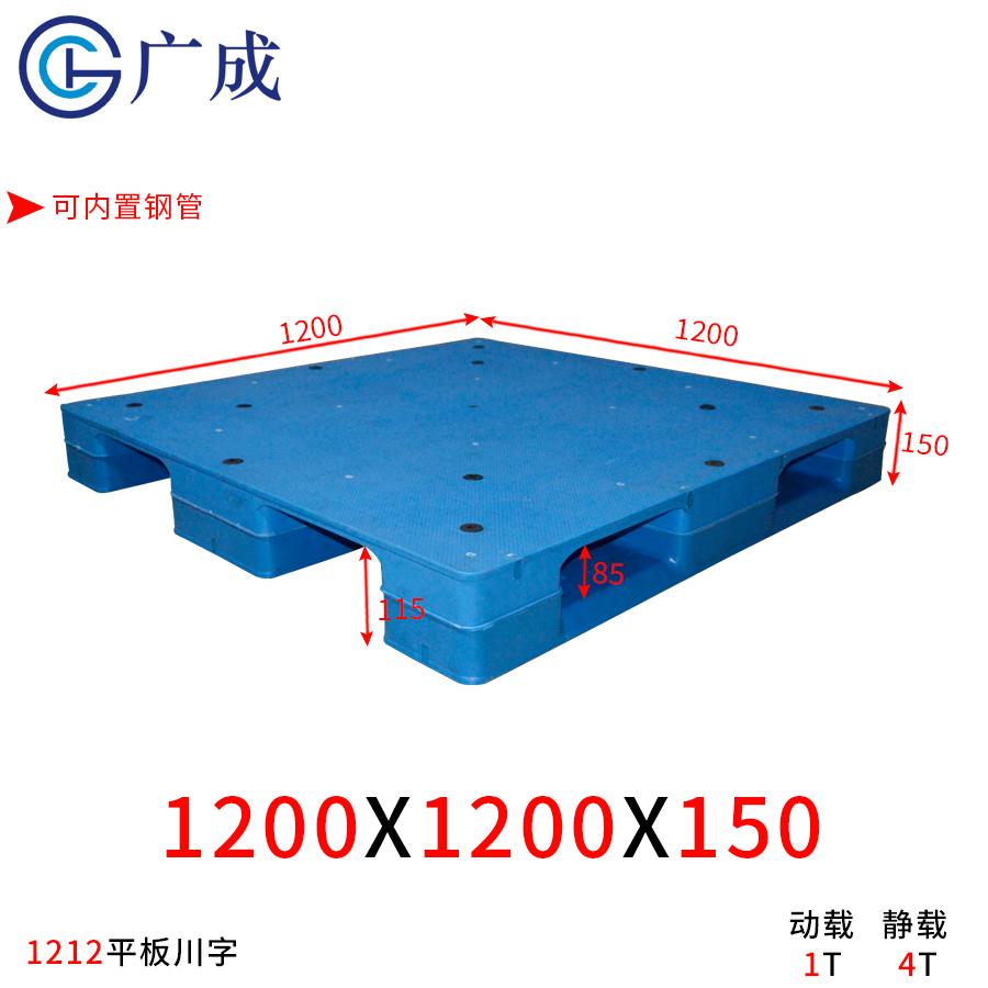 1212平板川字焊接塑料托盘