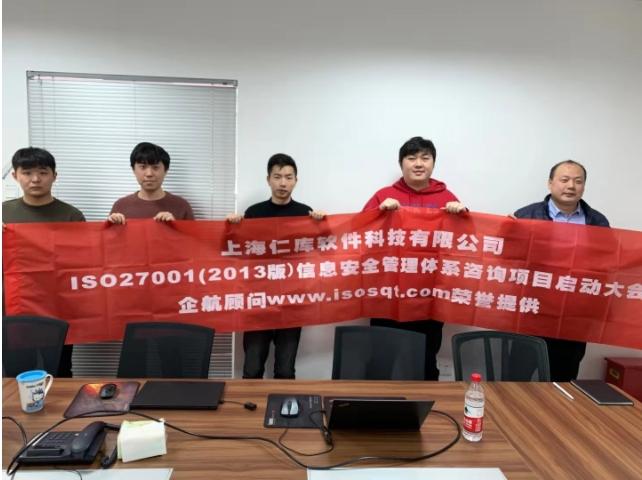 企航顾问启动上海仁库软件科技有限公司ISO 27001:2013信息安全管理体系咨询项目