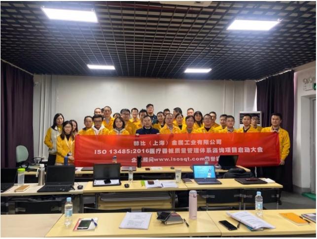 企航顾问启动赫比(上海)金属工业有限公司ISO 13485:2016医疗器械质量管理体系咨询项目