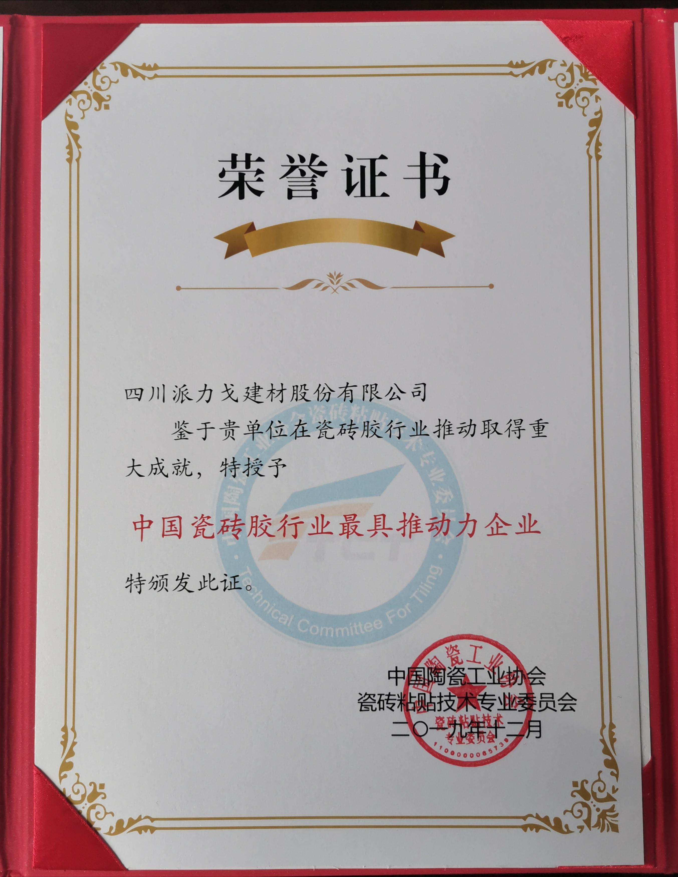 四川亞遊集團app下載建材股份有限公司