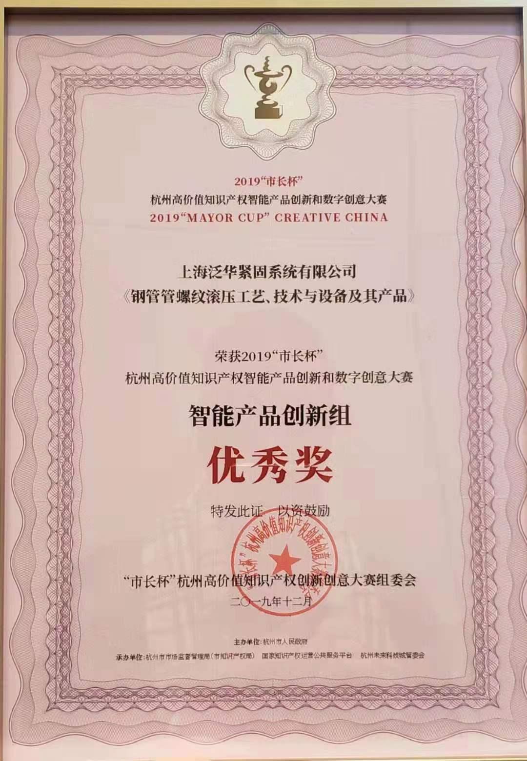 公司荣获2019年高价值知识产权创新创意大赛奖