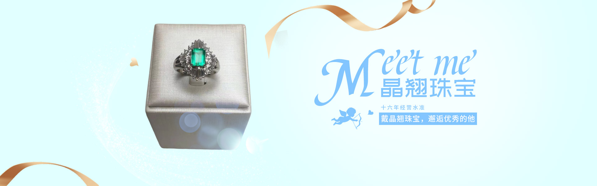 上海晶翘珠宝有限公司