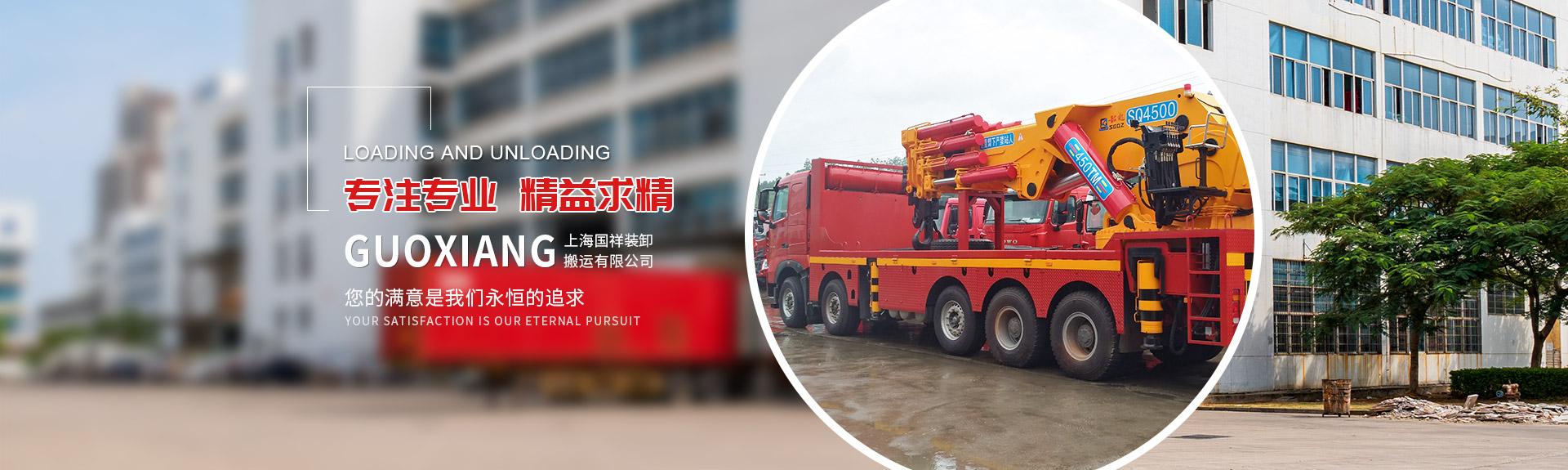 上海国祥装卸搬运有限公司