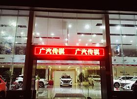 广汽4s店