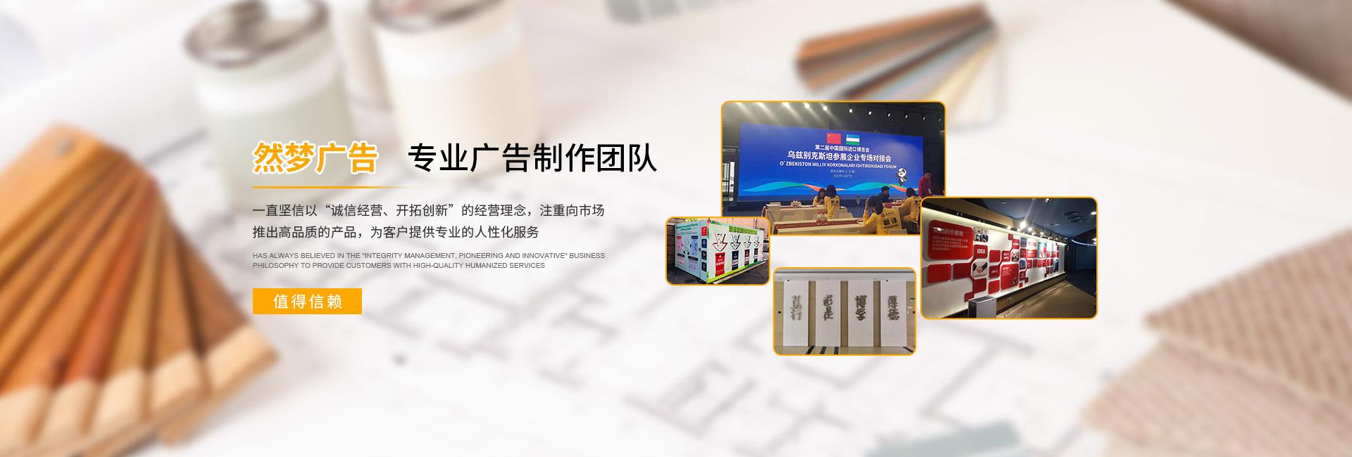 上海然梦广告有限公司