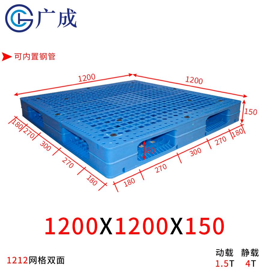 1212网格双面焊接塑料托盘