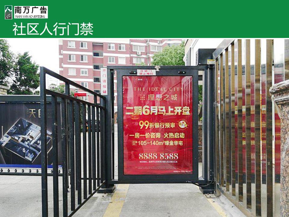 社区人行门禁广告