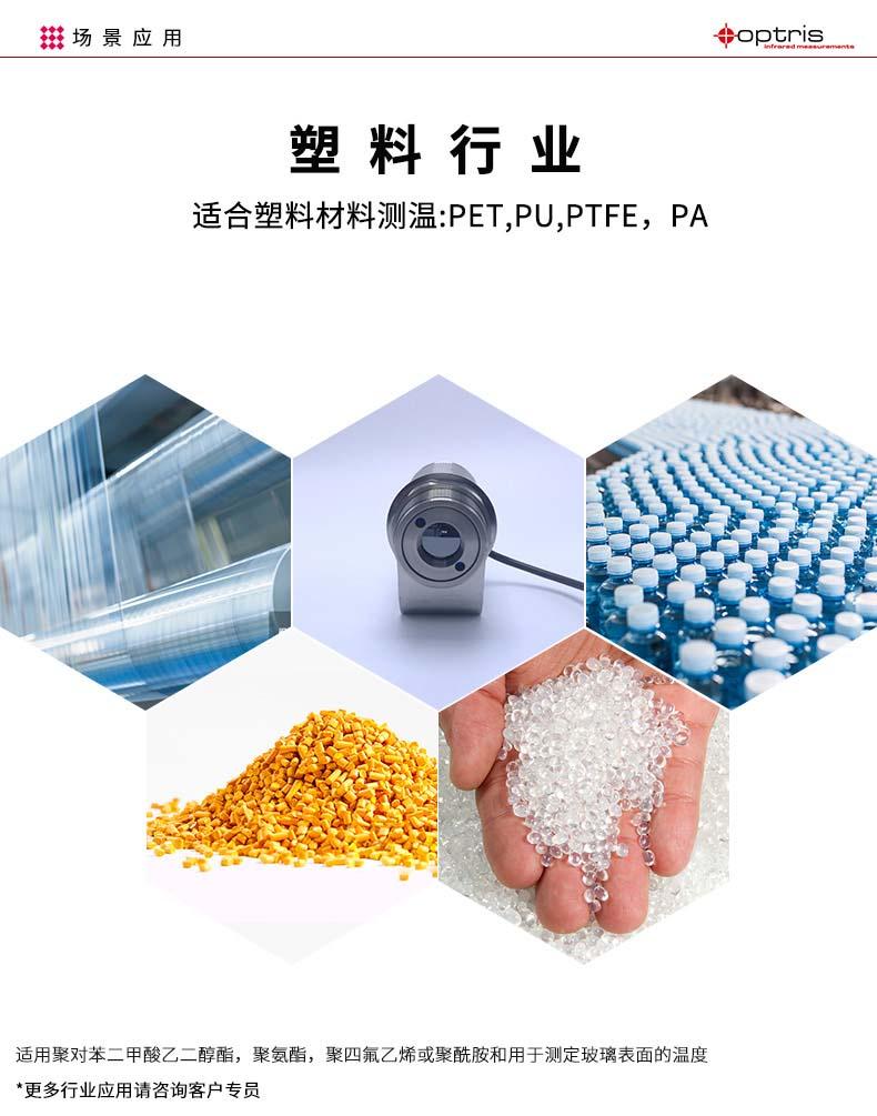 塑料测温适用塑料材料的温度测量,例如聚对苯二甲酸乙二醇酯,聚氨酯,聚四氟乙烯或聚酰胺和用于测定玻璃表面的温度