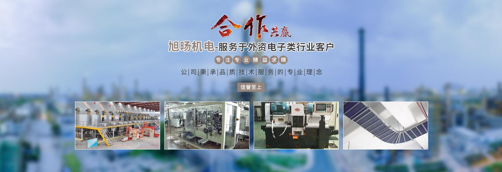 无锡旭旸机电工程有限公司