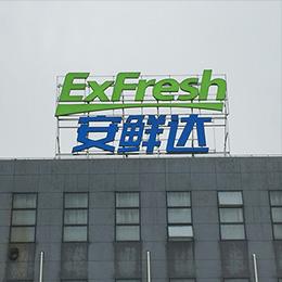 安鲜达ExFresh广告制作