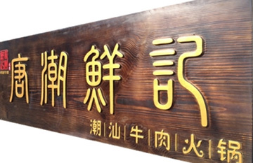 实木制品加工