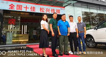 2019深圳市汽车租赁行业协会会员单位走访记