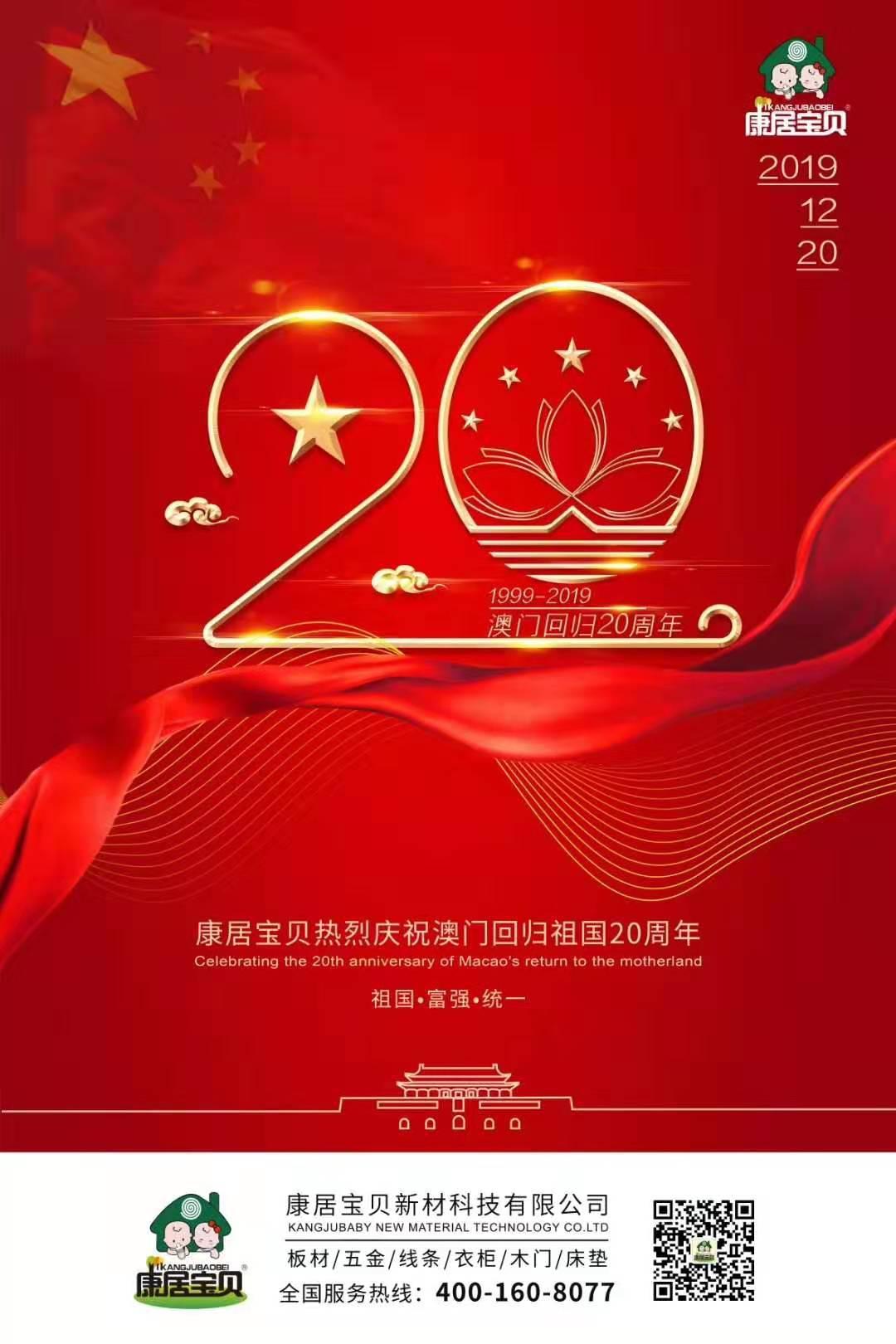 康居宝贝热烈庆祝澳门回归祖国20周年