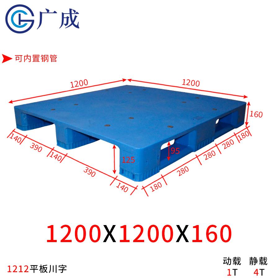 1212A平板川字拼接塑料托盘