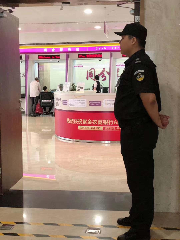 紫金农商银行保安服务