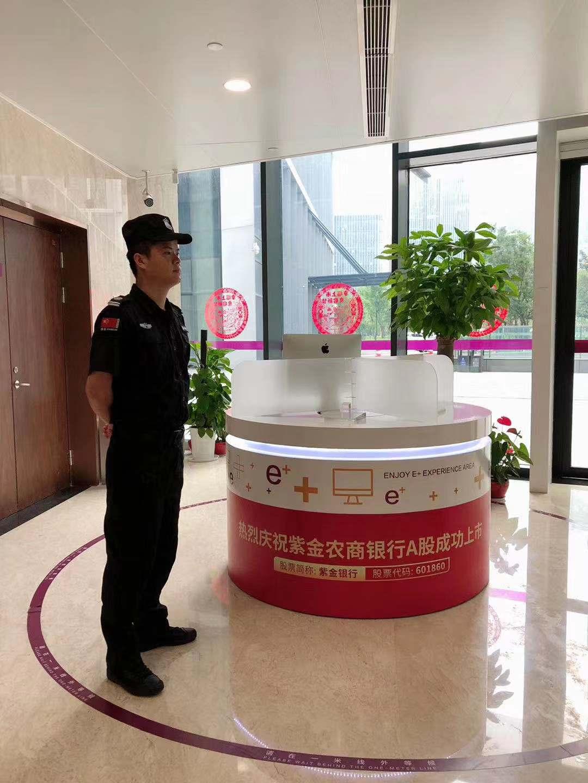 紫金农商银行安保服务
