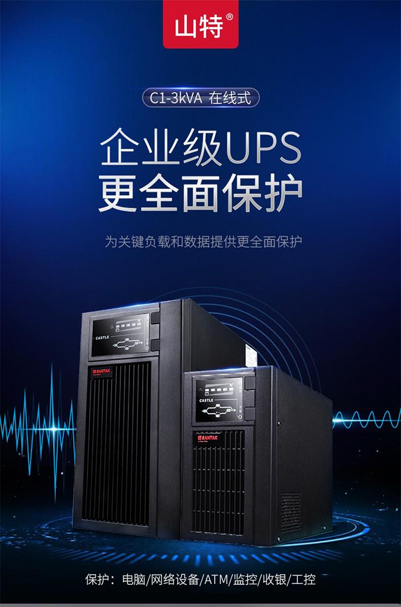 ups不间断电源机房服务器稳压电源停电备用