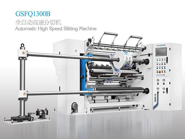 GSFQ1300B全自动高速分切机