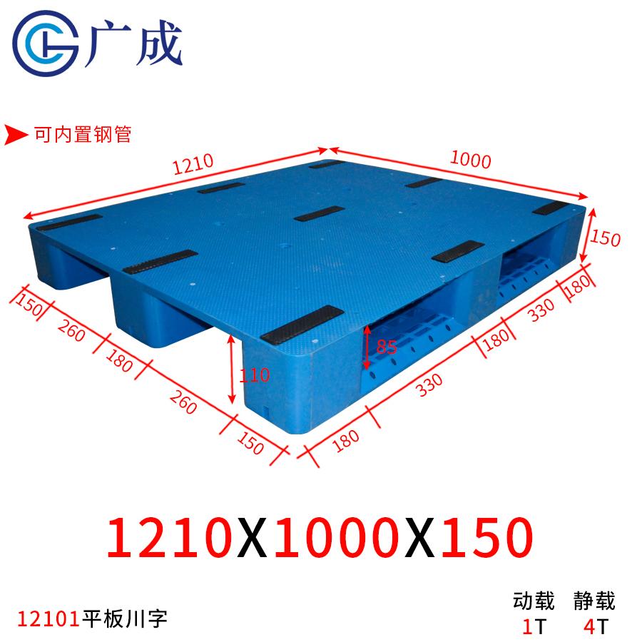 12101平板川字一体塑料托盘