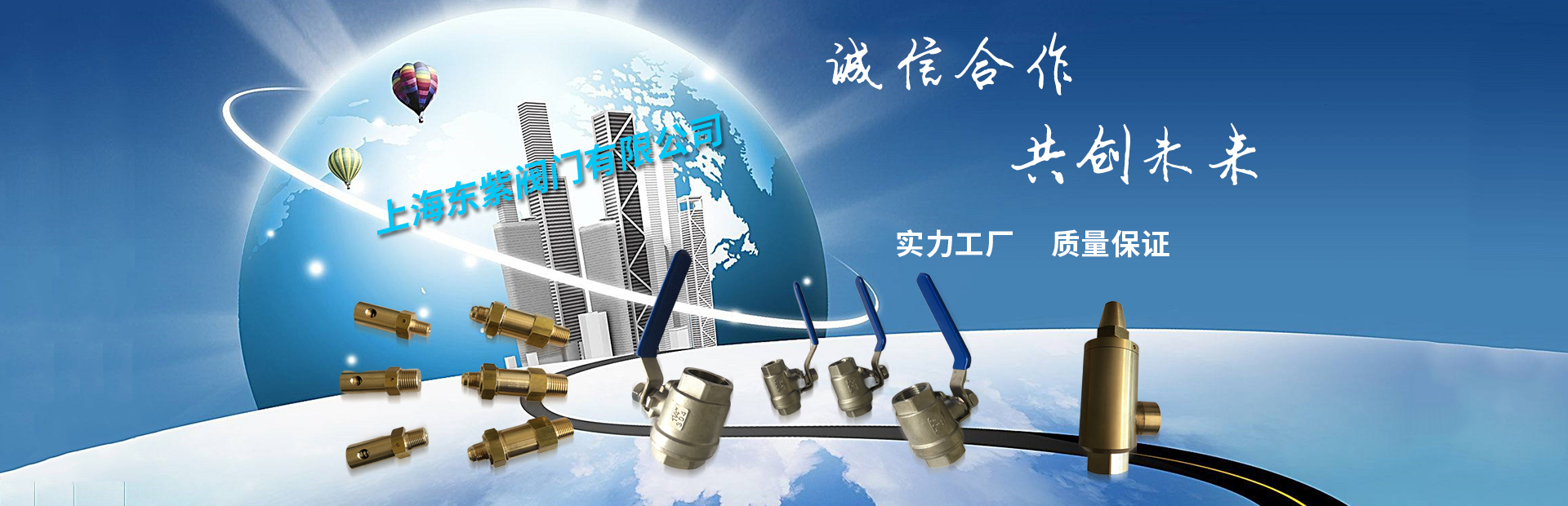 上海東紫閥門有限公司