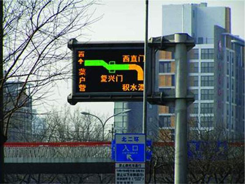 LED交通诱导屏