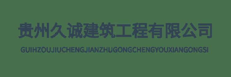 贵州久诚建筑工程有限公司