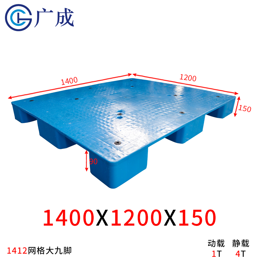 1412平板九脚塑料托盘