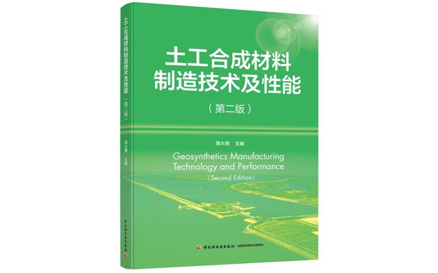 《土工合成材料制作技术及性能》第二版正式出版