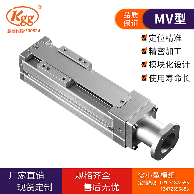 KGG模组 直线滑台MV35 线性模组 微型电缸 厂家非标定制 精密对位平台