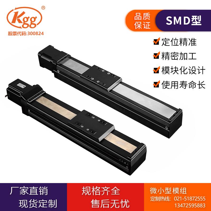 KGG模组 直线滑台SMD20 线性模组 微型电缸 厂家非标定制 精密对位平台