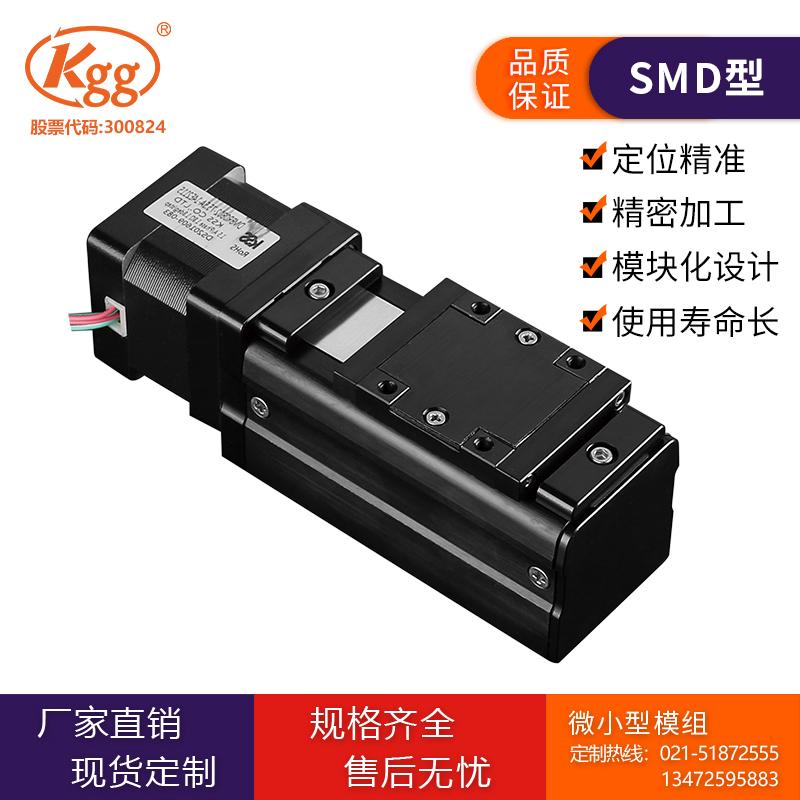 KGG模组 直线滑台SMD30 线性模组 微型电缸 厂家非标定制 精密对位平台