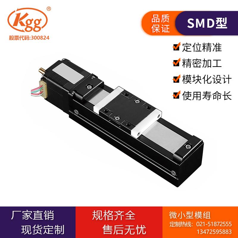 KGG模组 直线滑台SMD35 线性模组 微型电缸 厂家非标定制 精密对位平台