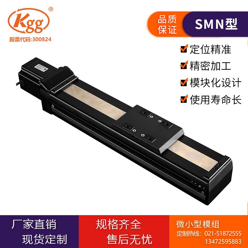 KGG模组 直线滑台SMN65 线性模组 微型电缸 厂家非标定制 精密对位平台