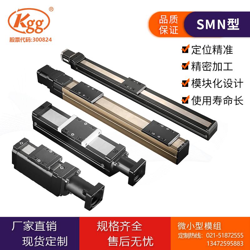 KGG模组 直线滑台SMN45 线性模组 微型电缸 厂家非标定制 精密对位平台
