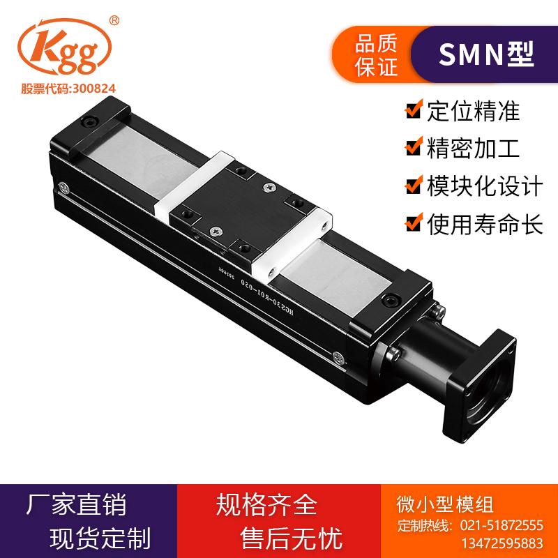 KGG模组 直线滑台SMN35 线性模组 微型电缸 厂家非标定制 精密对位平台