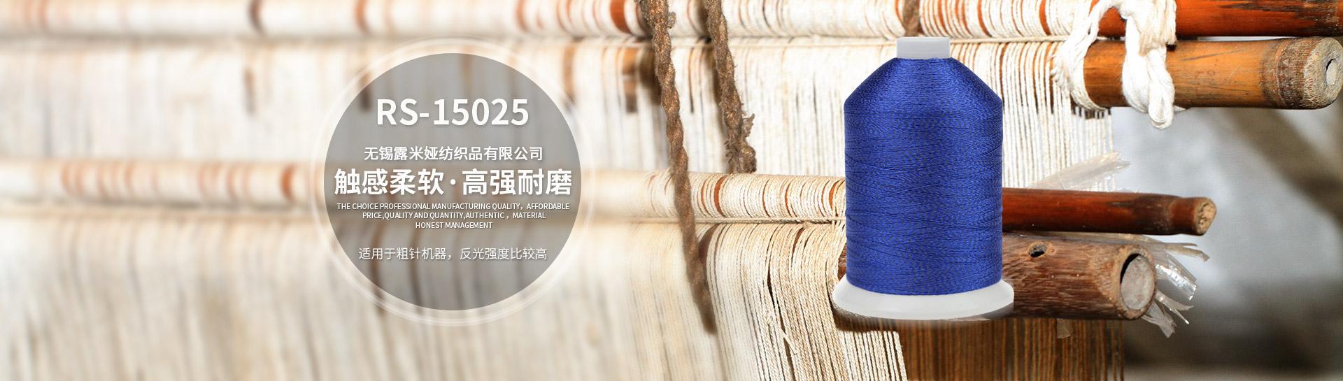 RS-15025反光线