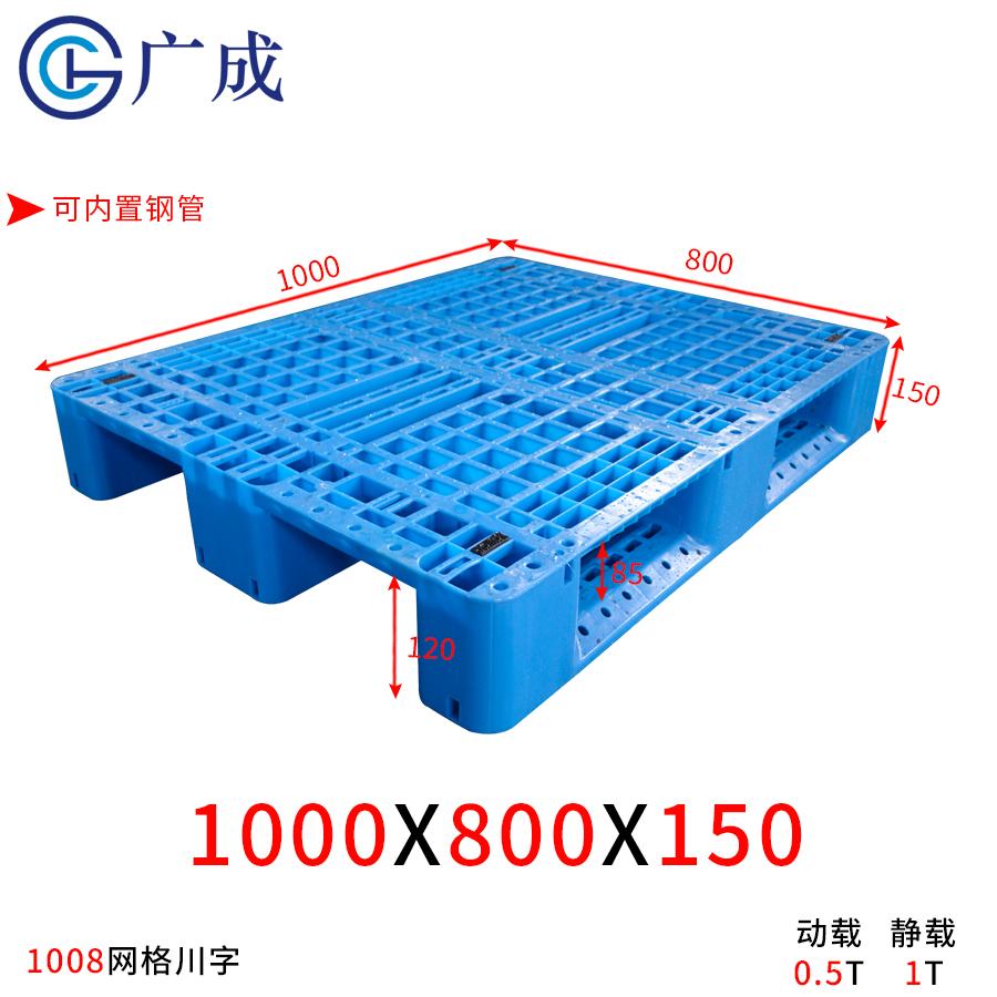 1008网格川字塑料托盘