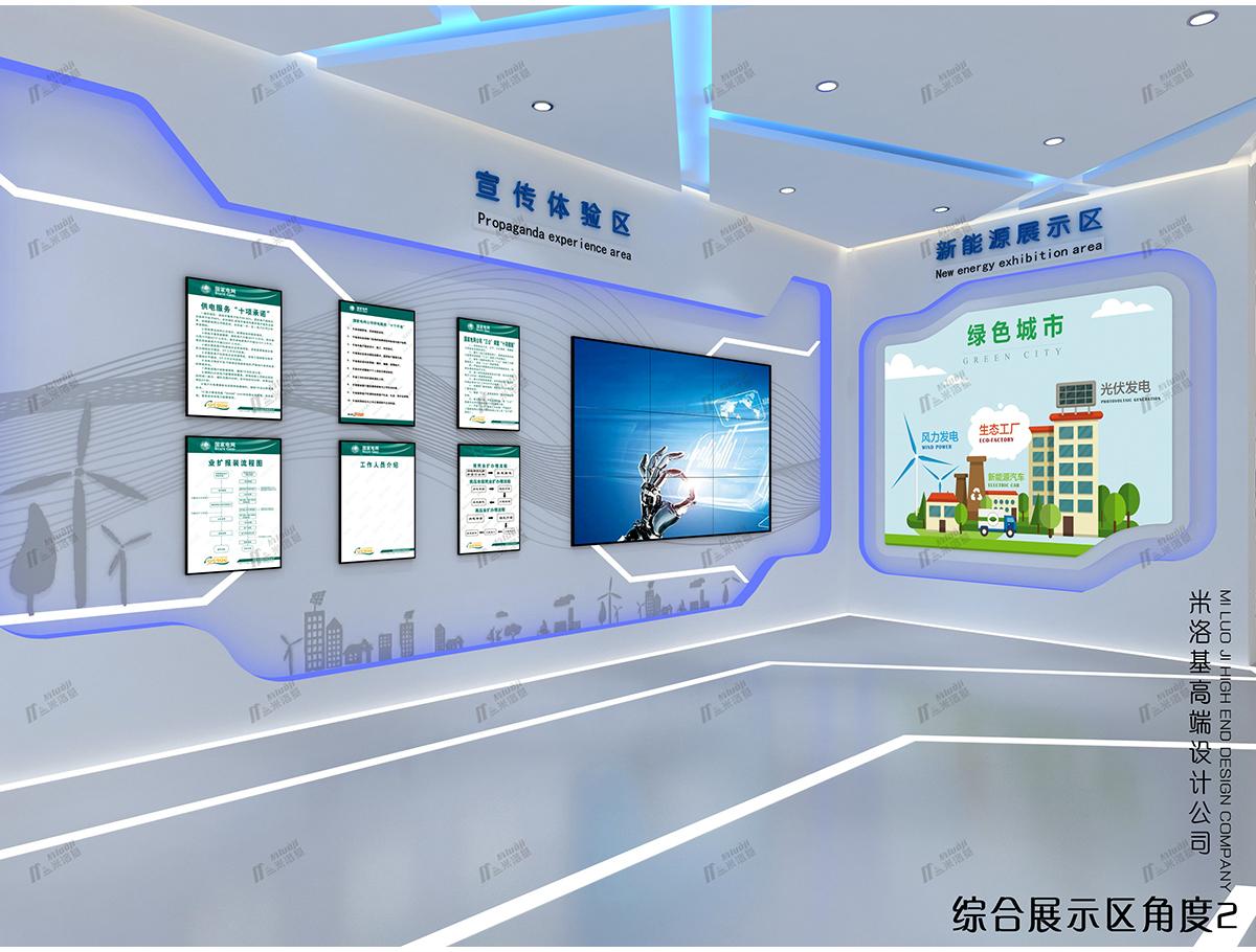 国家电网智能营业厅