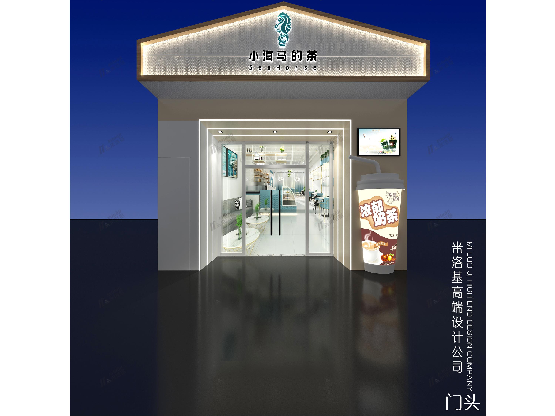 小海马奶茶店设计