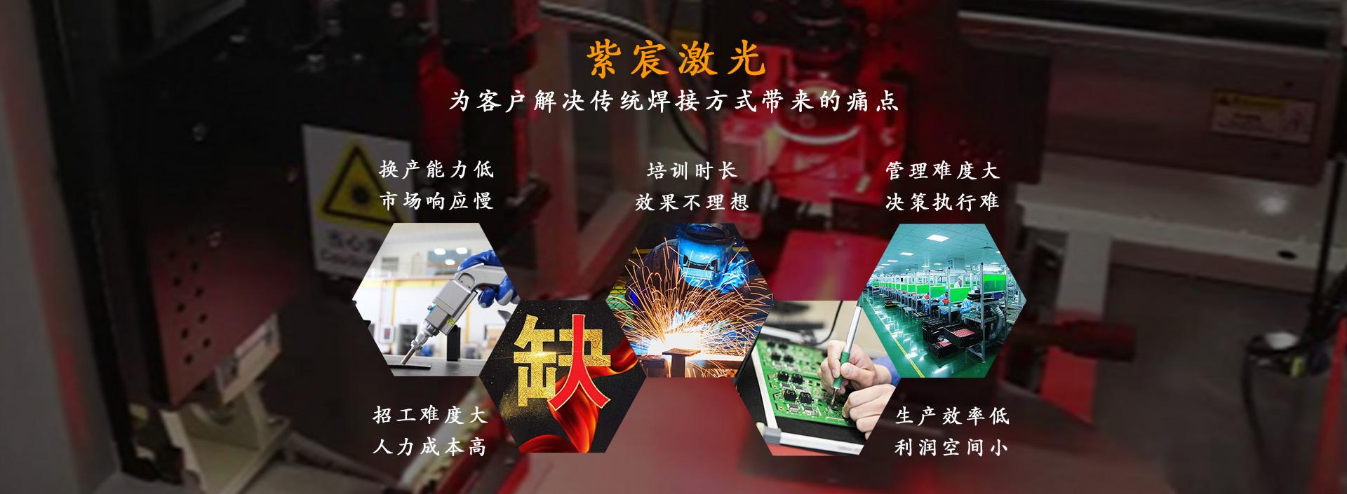 紫宸激光自动焊锡设备,为客户解决产能烦恼