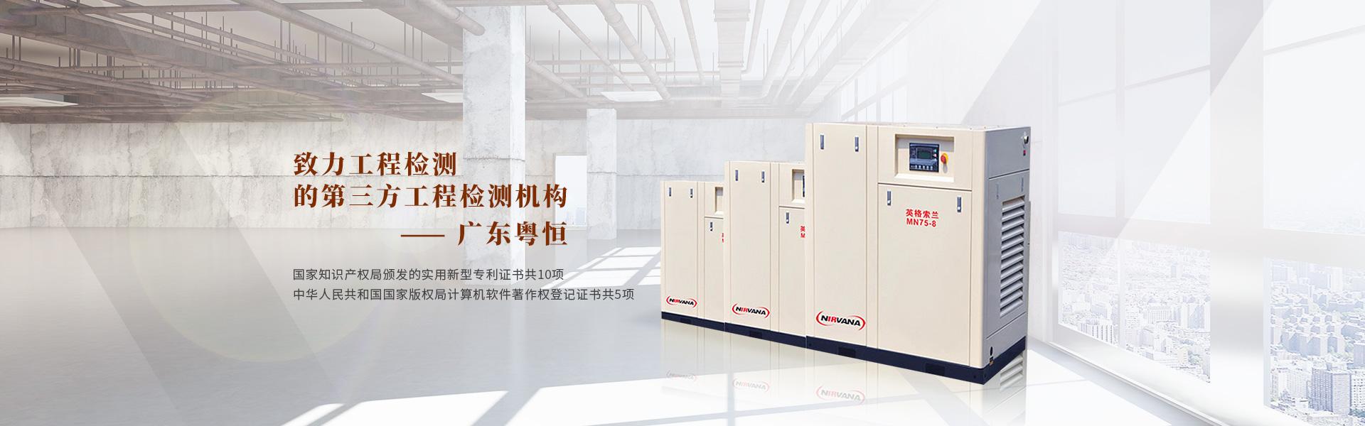 致力工程检测的第三方工程检测机构-广东粤恒