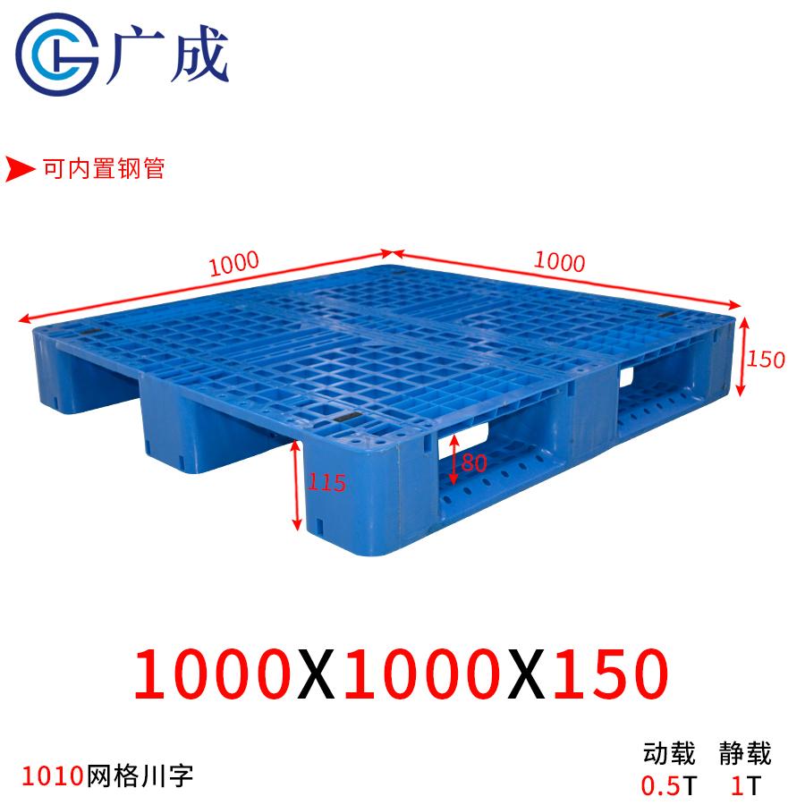 1010网格川字塑料托盘