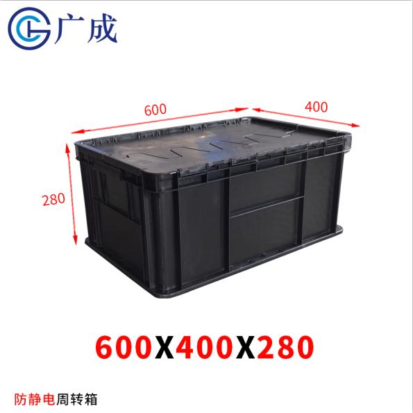 4628防静电塑料翻盖物流箱图片