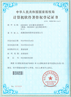 UWB技术软件著作权