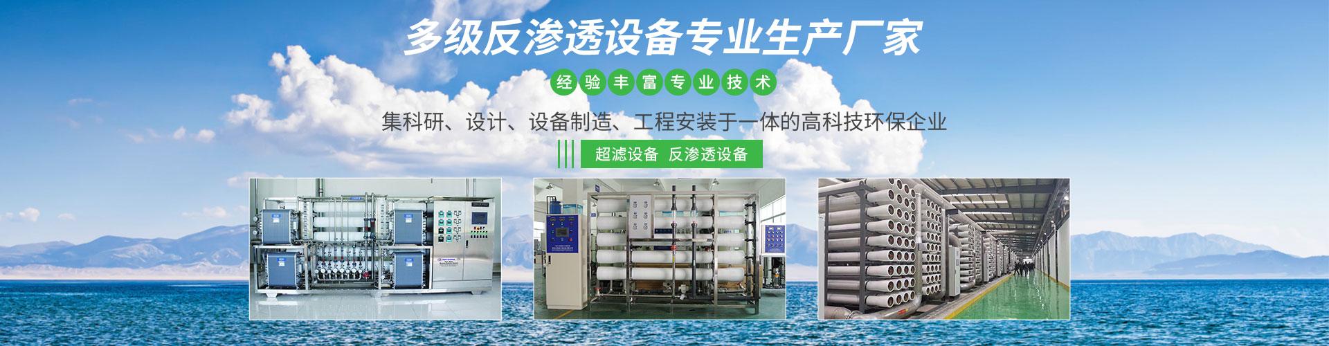 反渗透设备专业生产厂家