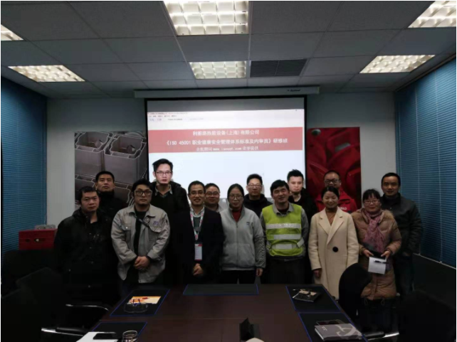 企航顧問為意大利利雅路熱能設備(上海)有限公司提供的《ISO 45001:2018職業健康安全管理體系標準及內審員》研修班圓滿結束