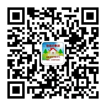 西宁城中 信诚乐家政服务部