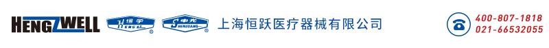 上海恒躍醫療器械有限公司