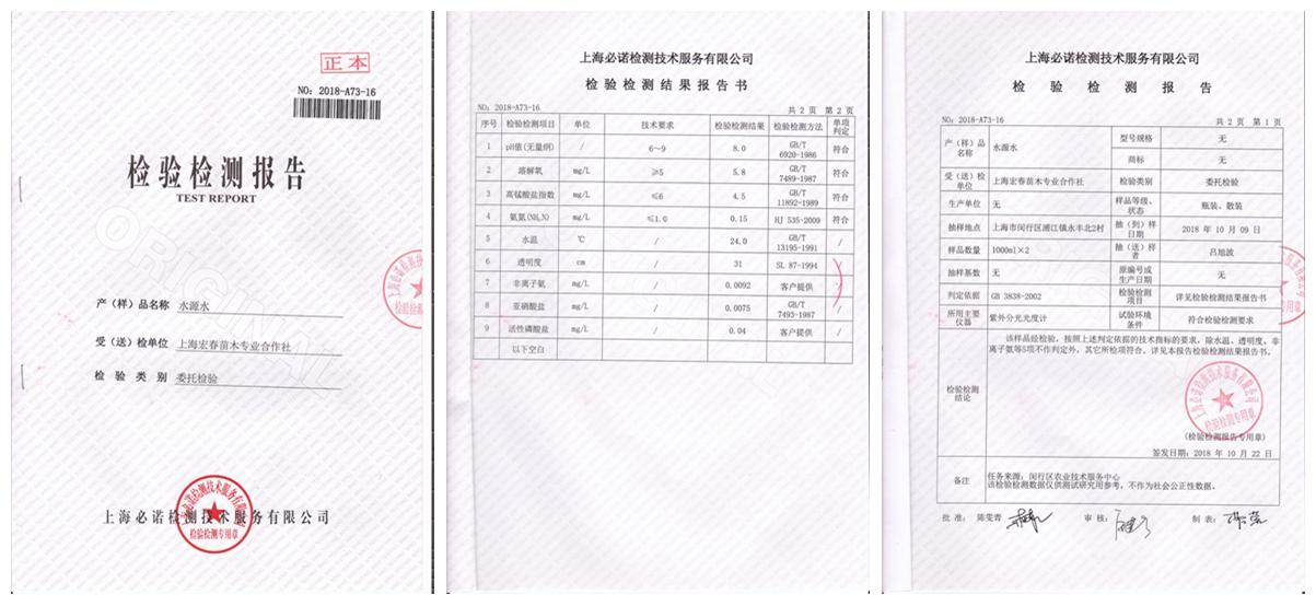上海宏春水源检测
