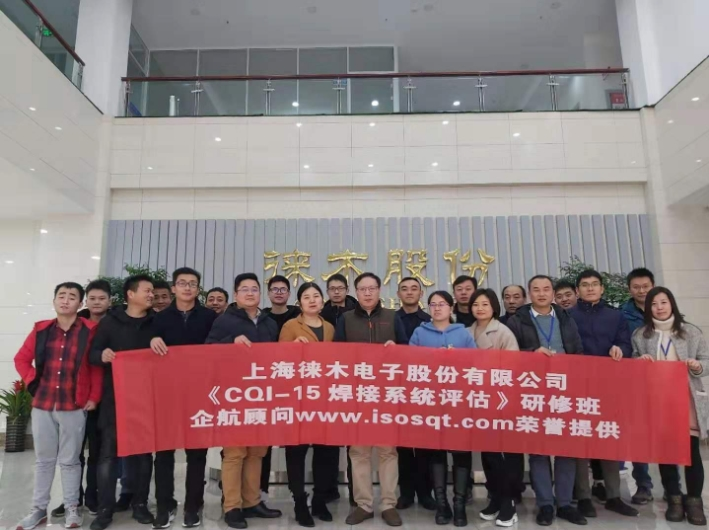 企航顾问为上海徕木电子股份有限公司《CQI-15焊接系统评估》?#34892;?#29677;圆满结束